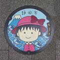 Photos: s7963_静岡市マンホール_ちびまる子ちゃん赤帽子