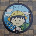 Photos: s8017_静岡市マンホール_ちびまる子ちゃん黄色帽子柄