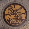 Photos: s8047_静岡市マンホール_防火井戸