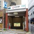 s6583_泉岳寺駅A3地下入口_東京都港区_都営・京急_t