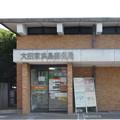Photos: s7709_大田京浜島郵便局_東京都大田区_t