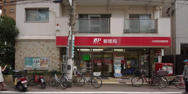 Photos: s7649_大田羽田郵便局_東京都大田区