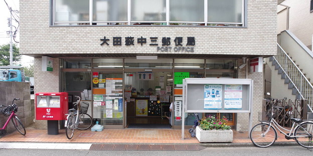 Photos: s7644_大田萩中三郵便局_東京都大田区_t