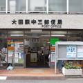 s7644_大田萩中三郵便局_東京都大田区_t