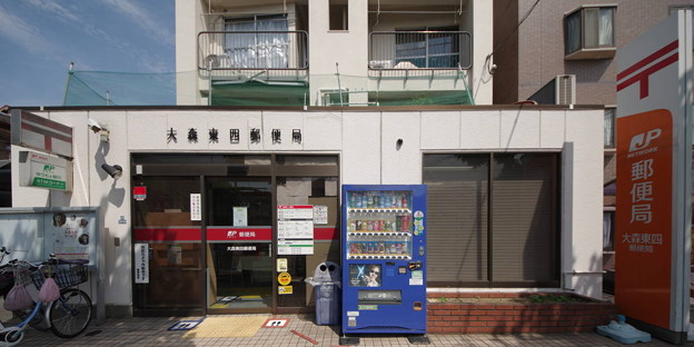 Photos: s7683_大田東四郵便局_東京都大田区