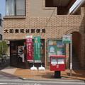 Photos: s7677_大田東糀谷郵便局_東京都大田区_t