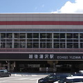 Photos: s8143_越後湯沢駅西口_新潟県南魚沼郡湯沢町_JR東_rt