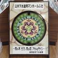 Photos: s8584_新発田市マンホール_桜・アヤメ柄_カラー_展示用_t