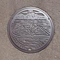 s8553_村上市旧荒川町マンホール_あらかわまち_おすい_t