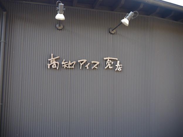 お店の看板。