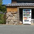 Photos: 自販機の宿