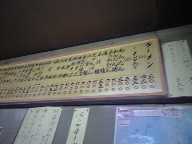 024-2「末広亭皆生店」メニュー