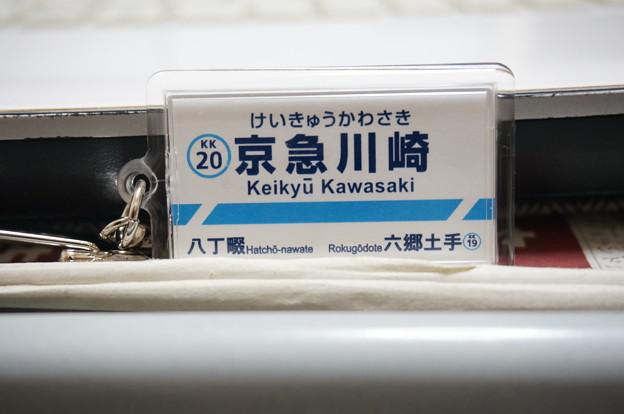 駅名キーホルダー(京急川崎)