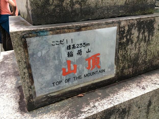 稲荷山山頂