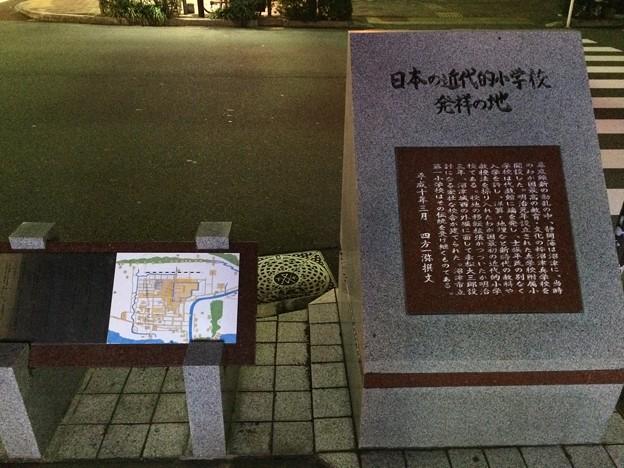 日本の近代的小学校 発祥の地