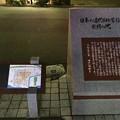 Photos: 日本の近代的小学校 発祥の地