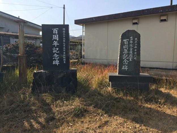 百周年記念碑