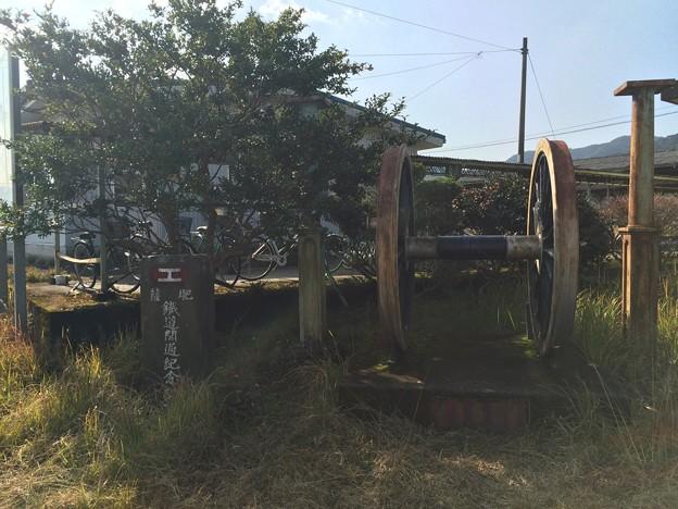 鉄道開通記念 動輪