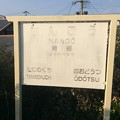 Photos: 南郷駅 駅名板
