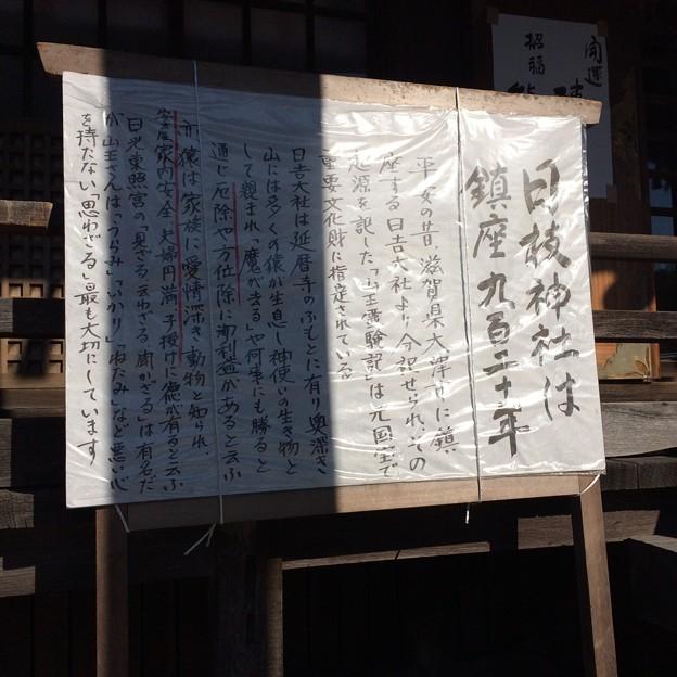 日枝神社 立て札