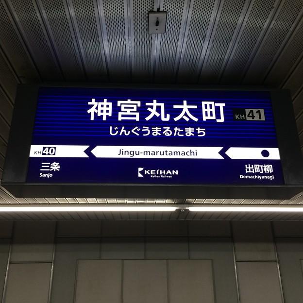 京阪鴨東線 神宮丸太町駅