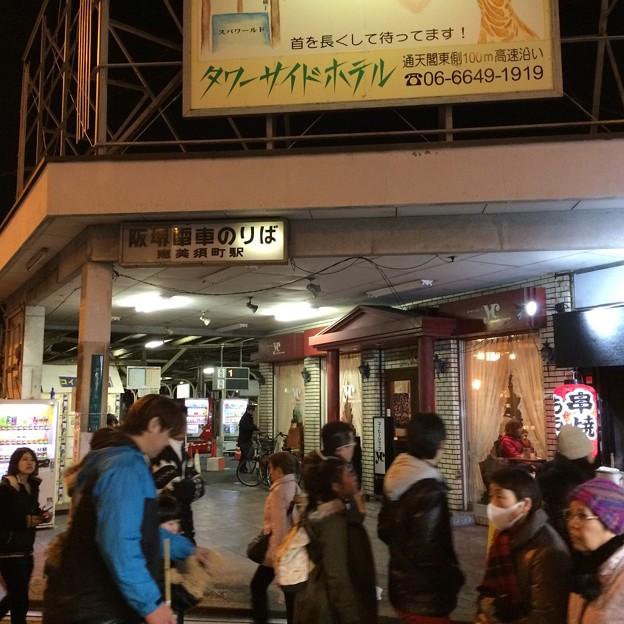 阪堺電気軌道 恵美須町駅