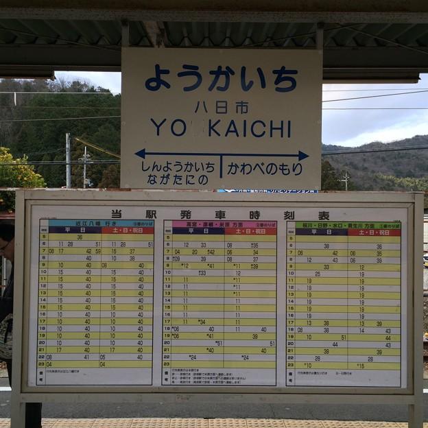 八日市駅 駅名標