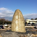 Photos: 日本平 石碑