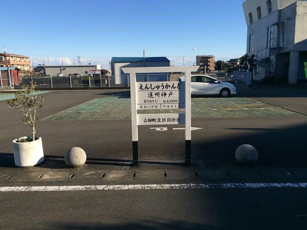 静岡鉄道駿遠線 遠州神戸駅跡