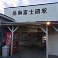 岳南富士岡駅 駅舎