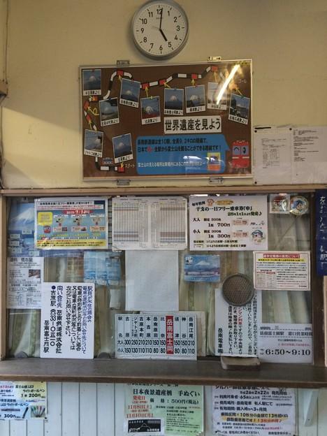 岳南富士岡駅 窓口