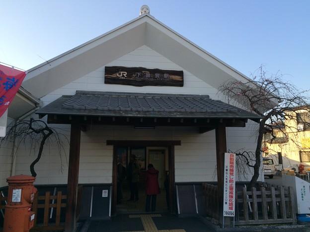 Photos: 下曽我駅