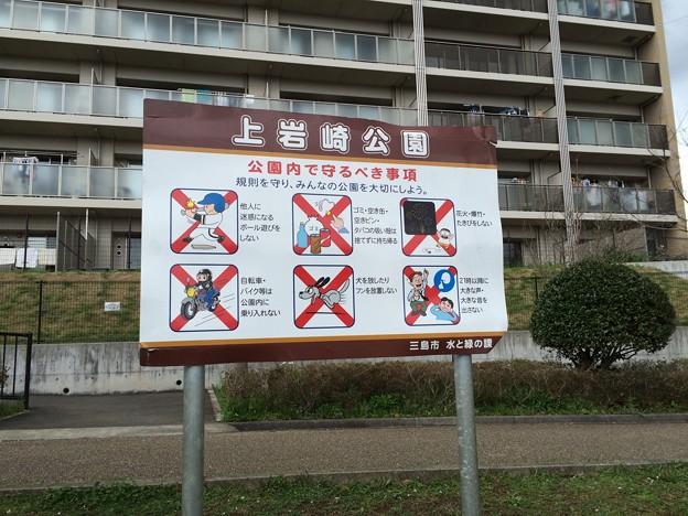 上岩崎公園18 看板