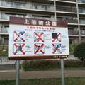 Photos: 上岩崎公園18 看板