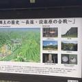 Photos: 長篠・設楽原の合戦