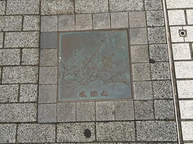 Photos: 咸臨丸 モニュメント