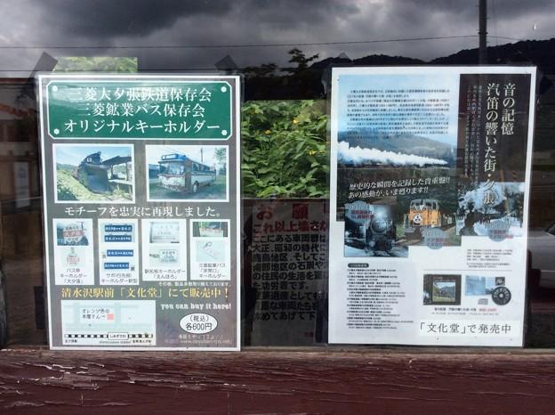 三菱大夕張鉄道保存会など キーホルダーあり 三菱大夕張鉄道保存会など キーホルダーあり