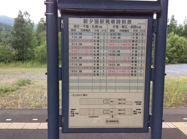 新夕張駅 発車時刻表