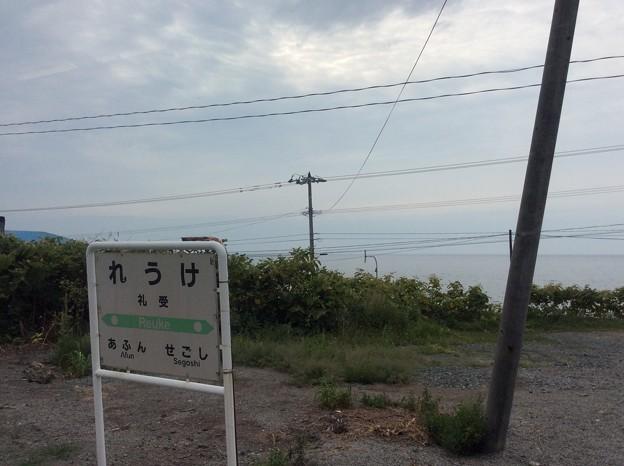 礼受駅 発車