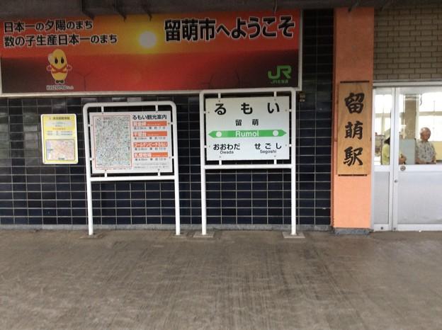 留萌駅 駅名標