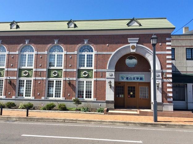 室蘭市 港の文学館