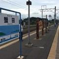 Photos: 蟹田駅ホーム