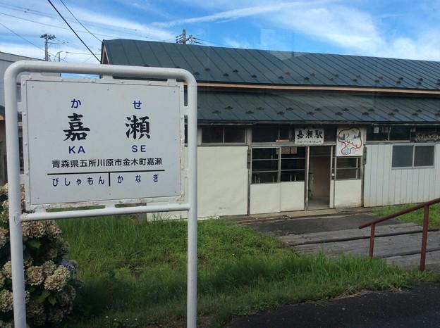 津軽平野9 ~嘉瀬駅~