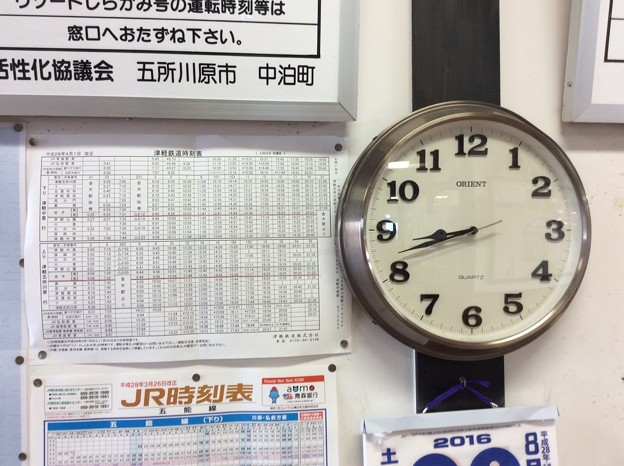 金木駅の津軽鉄道時刻表
