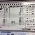 Photos: 津軽鉄道金木駅発車時刻表