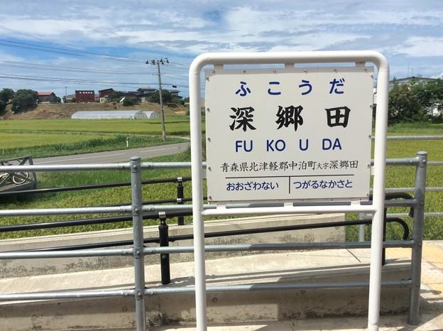 深郷田駅1