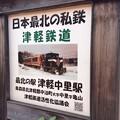 日本最北の私鉄 最北の駅
