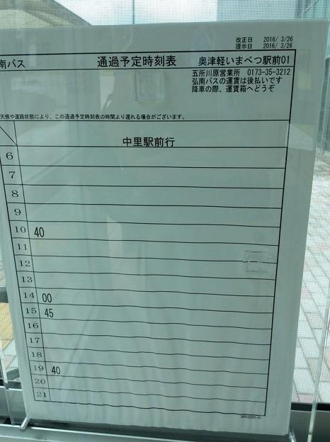 奥津軽いまべつ駅 津軽中里駅行きバス時刻表
