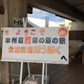 Photos: 本州最西端の道の駅