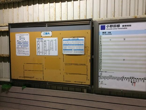 長門本山駅1